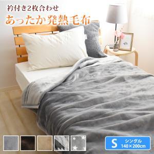 あったか 発熱毛布 吸湿発熱 衿付き 2枚合わせ毛布 ブランケット シングルサイズ 140×200cm ベージュ 白クマ しろくま フランネル|sleep-plus