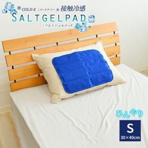 ひんやりマット 冷却マット COLD-E ソルトジェルパッド 30x40cm Sサイズ 塩ジェル 接触冷感 熱帯夜 対策 マット sleep-plus