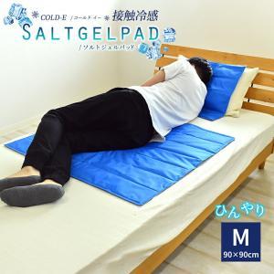 ひんやり 冷却マット 敷きパッド COLD-E ソルトジェルパッド 90x90cm Mサイズ 塩ジェル ひんやりマット 接触冷感 熱中症 対策 マット|sleep-plus