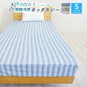 接触冷感 COLD-E ボックスシーツ シングルサイズ 100×200×30cm 涼感 ベッドシーツ...