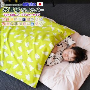 在庫限り 縫製済み 日本製 綿100% お昼寝布団カバー 選べる4サイズの お昼寝ふとんカバー ファスナータイプ 保育園 幼稚園 ベビー布団 1枚売り