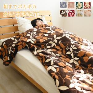 フランネル シープボア かいまき毛布 140×200cm わた入り かいまき布団 身丈200cm 冬用 かい巻き毛布 掻巻毛布 暖かい あったか|sleep-plus