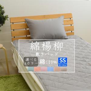 涼風 しじら織り 敷きパッド シングル 100×205cm 横縞 速乾 シャリっと 寝汗対策 敷きパ...