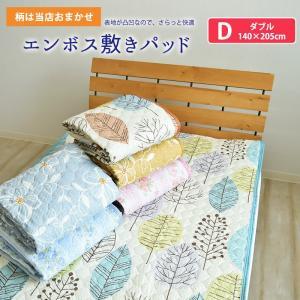 【 ちょっと訳あり 】 柄おまかせ エンボス 敷きパッド ダブルサイズ 140×205cm ベッドパッド ベッドパット 敷きパッド 洗える 夏用 D 《6.S2》|sleep-plus