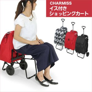 CHARMISS イス付きショッピングカート 北欧スタイル キャリーカート  行楽 行事 保冷バッグ 保冷機能付き 椅子付 《2.O》|sleep-plus
