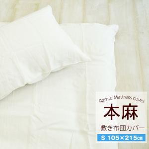 本麻100% 敷き布団カバー シングル 105×215cm 敷きふとんカバー 敷カバー 敷ふとんカバー 丸洗いOK 麻100% ラミー S 《3.S3》|sleep-plus