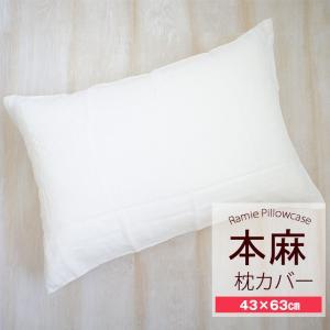 本麻100% 枕カバー ピロケース Mサイズ 43×63cm まくらカバー ピーロケース 丸洗いOK 麻100% ラミー 《3.S3》|sleep-plus