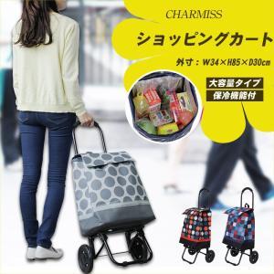 CHARMISS ショッピングカート シャルミス 買い物 ピクニック 行楽 行事 保冷バッグ 保冷機能付 ショッピングバッグ おしゃれ 《2.O》|sleep-plus