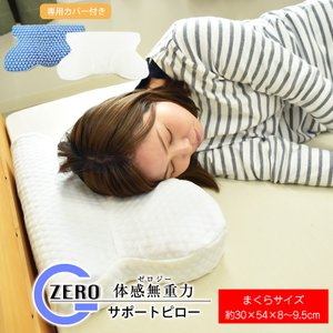 ZERO-G サポートピロー カバー付き 5way 丸洗い 枕 いびき防止 高分子素材 ジェルピロー クッション カバー付 通気性 ピロー まくら 体圧分散 ジェル枕 ホワイト|sleep-plus