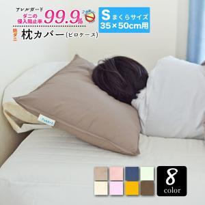 アレルガード 高密度生地使用 防ダニ 枕カバー 35×50 Sサイズ  ピロケース まくらカバー 花粉症 ダニ防止 花粉対策 アトピー アレルギー おしゃれ ファスナー|sleep-plus
