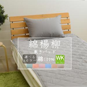 涼風 しじら織り 敷きパッド ワイドキング 200×205cm 横縞 速乾 シャリっと 寝汗対策 敷...