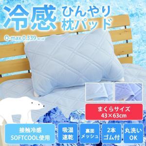 接触冷感 ひんやり 枕パッド 43×63cm 枕用 枕カバー ソフトクール 裏面メッシュ 接触冷感敷...