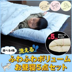 お昼寝布団セット ネコ ふわふわ お昼寝ふとん5点セット お...