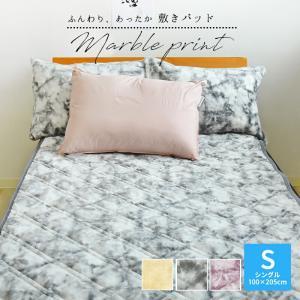 マーブル フランネル 敷きパッド シングル 100×205cm 大理石調 マイクロファイバー 敷パッド 敷きパット ベッドパッド ベッドシーツ パットシーツ S|sleep-plus