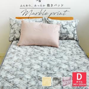 マーブル フランネル 敷きパッド ダブル 140×205cm 大理石調 マイクロファイバー 敷パッド 敷きパット 敷パット ベッドパッド ベッドシーツ D sleep-plus