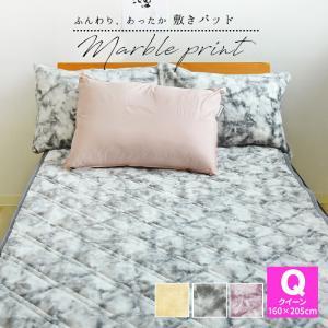 マーブル フランネル 敷きパッド クイーン 160×205cm 大理石調 マイクロファイバー 敷パッド 敷きパット ベッドパッド ベッドシーツ パットシーツ Q sleep-plus