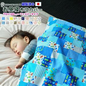 在庫限り 縫製済み 日本製 綿100% お昼寝布団カバー 選べる8サイズ ファスナータイプ 国内縫製...