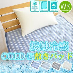 COLD-E 接触冷感 敷きパッド ワイドキング 200×205cm 敷きパッド 敷パッド ひんやりマット 冷感パッド クール 敷きパッド 夏用 洗える 速乾 ベッドパッド WK sleep-plus