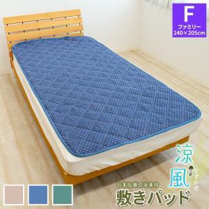 涼風 しじら織り 敷きパッド ファミリー 240×205cm 横縞 速乾 シャリっと 寝汗対策 敷き...