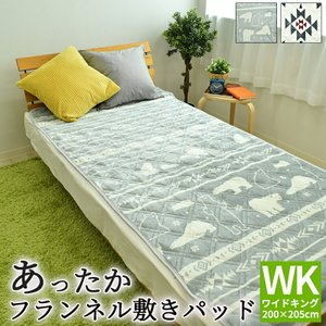 杢調 フランネル 敷きパッド ワイドキング 200×205cm マイクロファイバー 敷きパット 敷パッド ベッドパッド パッドシーツ 北欧調 もくちょう sleep-plus