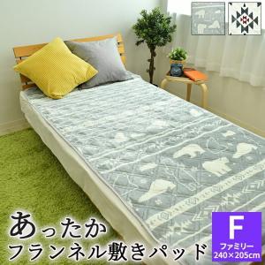 杢調 フランネル 敷きパッド  ファミリー 240×205cm マイクロファイバー 敷きパット 敷パッド ベッドパッド パッドシーツ 北欧調 もくちょうの写真