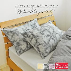 商品詳細  ■サイズ Mサイズ:43×63cm 枕用 ■素材 ポリエステル100% ■カラー モカブ...