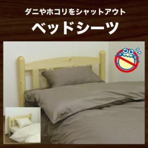 綿100% 高密度生地使用 防ダニ ベッドシーツ シングル 100×200×25cm 安心の日本製 ...