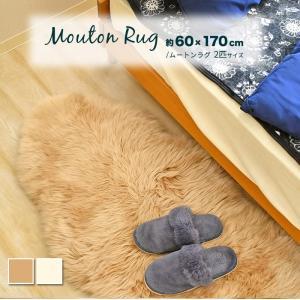 ムートンラグ ムートン ふわふわ 約60cm×170cm 2匹 天然 長毛 ラグ マット カーペット シート 敷物 ソファーカバー ニュージーランド産|sleep-plus