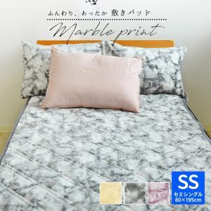マーブル フランネル 敷きパッド セミシングル 80×195cm 大理石調 マイクロファイバー 敷パッド 敷きパット 敷パット ベッドパッド ベッドシーツ 冬用 SS|sleep-plus