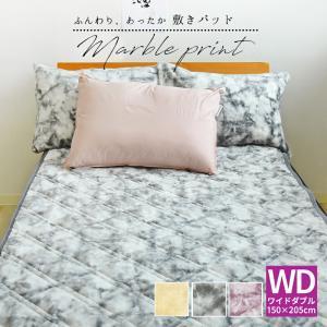 マーブル フランネル 敷きパッド ワイドダブル 150×205cm 大理石調 マイクロファイバー 敷パッド 敷きパット 敷パット ベッドパッド ベッドシーツ 冬用 WD|sleep-plus