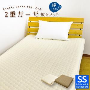 2重 ガーゼ 敷パッド セミシングル 80×195cm 敷きパット ダブルガーゼ ベッドパッド ペットパット 綿100% コットン 綿敷きパッド 二重ガーゼ SS 《S3》|sleep-plus