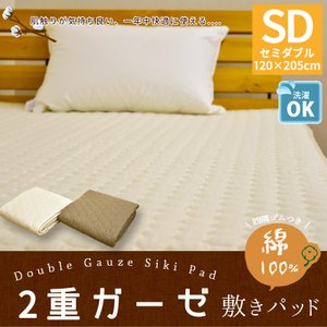 2重 ガーゼ 敷パッド セミダブル 120×205cm 敷きパット ダブルガーゼ ベッドパッド ペットパット 綿100% コットン 綿敷きパッド 二重ガーゼ SD 《S3》 sleep-plus