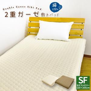 2重 ガーゼ 敷パッド セミファミリー 220×205cm 敷きパット ダブルガーゼ ベッドパッド ペットパット 綿100% コットン 綿敷きパッド 二重ガーゼ SF 《S3》|sleep-plus