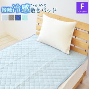 ニット冷感敷きパッド 接触冷感 ファミリーサイズ 240×205cm 冷感パッド ひんやり敷パッド 冷感パッド クール敷きパッド 夏用 洗える 速乾 ベッドパッド|sleep-plus