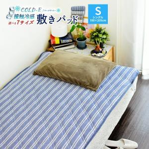 COLD-E 接触冷感 敷きパッド シングル 100×205cm 敷きパッド 敷パッド ひんやりマット 冷感パッド クール 敷きパッド 夏用 洗える 速乾 ベッドパッド S sleep-plus