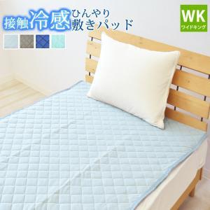 ニット冷感敷きパッド 接触冷感 ワイドキングサイズ 200×205cm 接触冷感敷きパッド ひんやり敷パッド 冷感パッド クール 夏用 洗える 速乾 ベッドパッド|sleep-plus