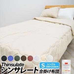 合掛け布団 肌掛け布団 シンサレート インシュレーション シングル 150×210cm 防ダニ 洗える thinsulate Insulation 暖かさ 羽毛の約2倍 肌掛布団 S|sleep-plus