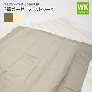 ■商品詳細■ サイズ:300×300cm 素材:綿100%(2重ガーゼ) カラー:ココアブラウン/ナ...