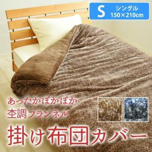 杢調 フランネル 掛け布団カバー シングル 150×210cm マイクロファイバー 掛布団カバー 掛けカバー 掛カバー かけカバー 北欧調 もくちょう|sleep-plus
