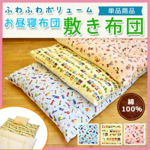 単品 洗える ふっくら お昼寝 敷き布団 SB 日本製 中綿 増量タイプ かわいい柄 お昼寝布団  お昼寝ふとん お昼ね布団 お昼ねふとん