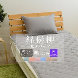 涼風 しじら織り 敷きパッド セミファミリー 220×205cm 横縞 速乾 シャリっと 寝汗対策 ...