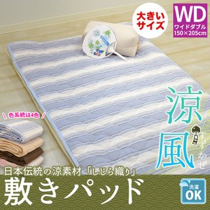 涼風 しじら織り 敷きパッド ワイドダブル 150×205cm 横縞 速乾 シャリっと 寝汗対策 敷...