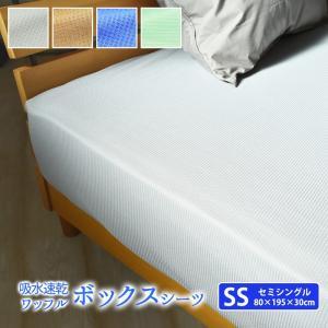 吸水速乾 ワッフル ベッドシーツ ボックスシーツ セミシングル 80×195×30cm 一年中快適に使えます ベッド用 ボックスカバー|sleep-plus