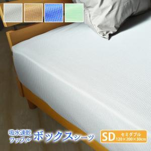 吸水速乾 ワッフル ベッドシーツ ボックスシーツ セミダブル 120×200×30cm 一年中快適に使えます ベッド用 ボックスカバー|sleep-plus