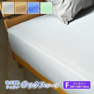 吸水速乾 ワッフル ベッドシーツ ボックスシーツ ファミリー 240×200×30cm 一年中快適に使えます ベッド用 ボックスカバー|sleep-plus