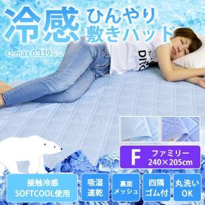 接触冷感 ひんやり敷きパッド ファミリーサイズ 240×205cm SOFTCOOL ソフトクール 裏面メッシュ ひんやり 冷感 クール 夏 洗える 速乾 ベッドパッド《S2》の写真