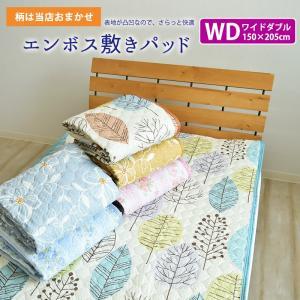 柄おまかせ エンボス 敷きパッド ワイドダブルサイズ 150×205cm ベッドパッド ベッドパット 敷きパッド 洗える 夏用 WK 《6.S2》 sleep-plus