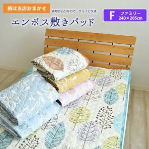 【 ちょっと訳あり 】 柄おまかせ エンボス 敷きパッド ファミリーサイズ 240×205cm ベッドパッド ベッドパット 敷きパッド 洗える 夏用 F 《6.S2》|sleep-plus