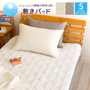 くしゅっと 丸洗い サッカー 敷きパッド シングルサイズ 100×205cm 無地 速乾 しじら 夏 敷きパット ベッドパッド  洗える 夏用 爽やか 《S2》 sleep-plus