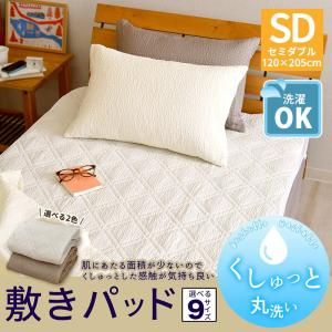 くしゅっと 丸洗い サッカー 敷きパッド セミダブルサイズ 120×205cm 無地 速乾 しじら 夏 敷きパット ベッドパッド 洗える 夏用 爽やか 《S2》 sleep-plus